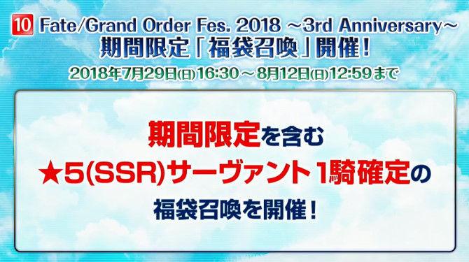 FGO Fate グランドオーダー 3周年 福袋 コマンドコードに関連した画像-16