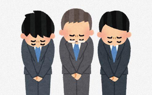 医療関係者 小学校 教諭 校長 謝罪に関連した画像-01
