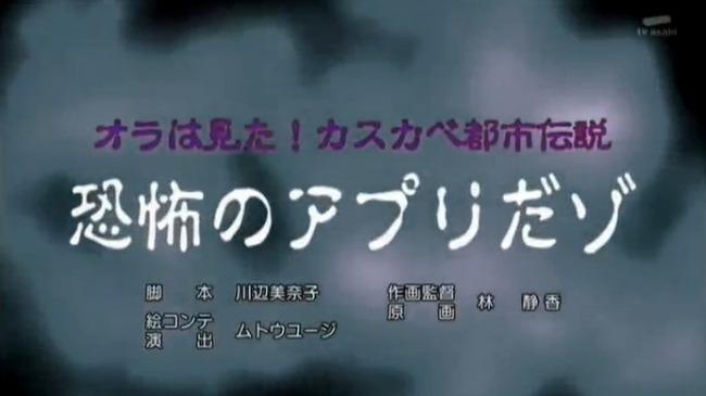 クレヨンしんちゃん ホラー アプリに関連した画像-02