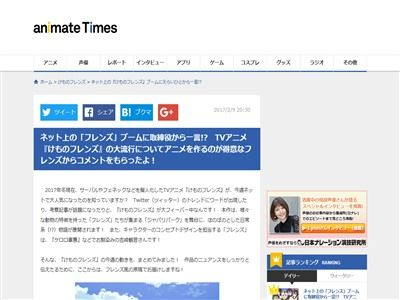 けものフレンズ 制作会社 取締役 ヤオヨロズ 困惑に関連した画像-02