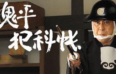 鬼平犯科帳 アニメ化に関連した画像-01