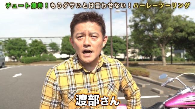 スピードワゴン 井戸田潤 デスバイク 不幸に関連した画像-04