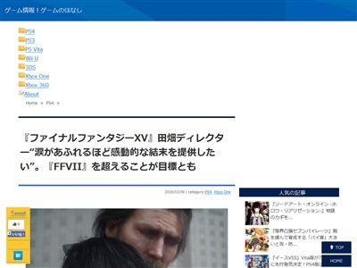 FF15 ファイナルファンタジー15 ストーリー 泣ける 感動 FF7に関連した画像-02