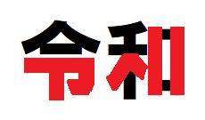 令和 新元号 安倍晋三 アベ 忖度に関連した画像-02