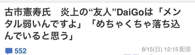 メンタリスト DaiGo 謝罪 嘘 反省してないに関連した画像-09
