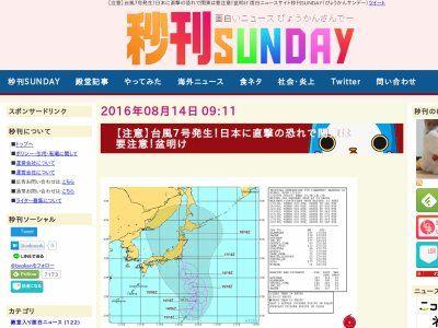 台風 関東 天気予報に関連した画像-02