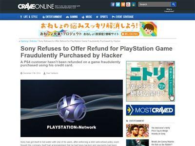 PSN PS4 PS3 ハッキングに関連した画像-02