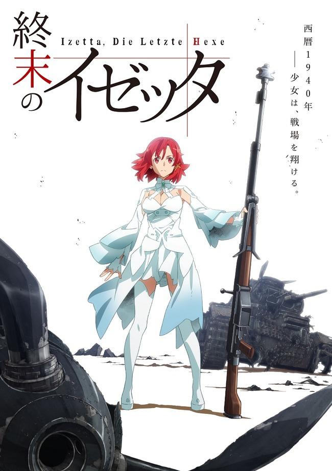 終末のイゼッタ オリジナルアニメに関連した画像-03