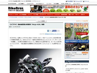 カワサキ Ninja H2Rに関連した画像-02