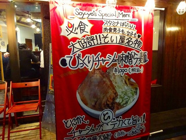 そい屋 ラーメン チャーシュー麺 松戸に関連した画像-03