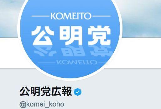 炎上 公明党 公式 広報 日本共産党 オウム ハイエナ政党 中傷 ネトウヨ ドン引きに関連した画像-01