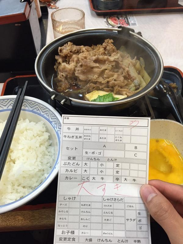 吉野家 牛丼 大スキに関連した画像-02