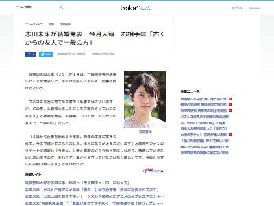 志田未来 結婚に関連した画像-02