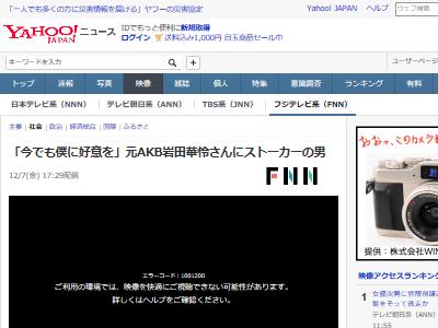岩田華怜 ストーカー 好意 裁判 無罪 大西秀宜に関連した画像-02