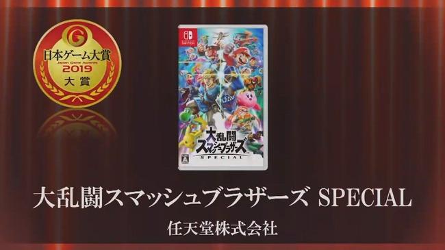 日本ゲーム大賞2019 大賞 スマブラSPに関連した画像-03