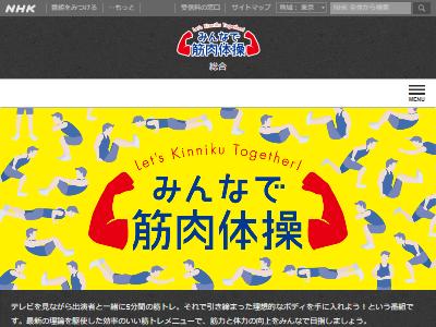 筋トレ NHK 筋肉に関連した画像-04