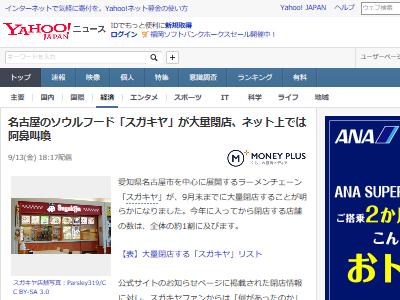 スガキヤ 大量閉店 ラーメン チェーン店 名古屋に関連した画像-02