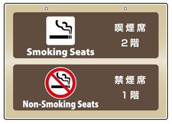 タバコ 喫煙席に関連した画像-01
