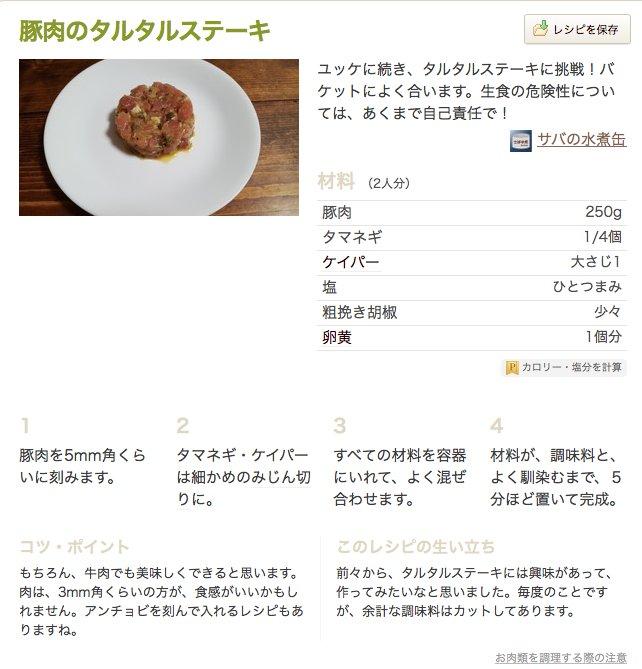 クックパッド 生 豚肉 鶏肉 ユッケに関連した画像-03