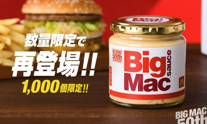 マクドナルド ビッグマック ソースに関連した画像-01