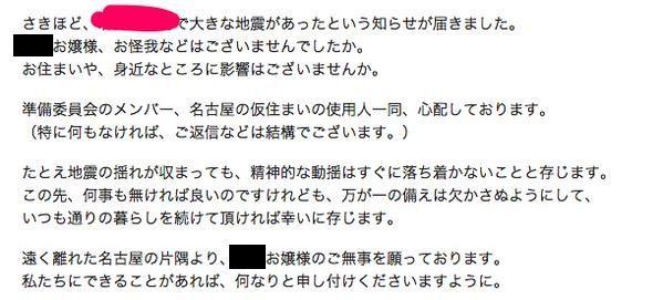 地震 ぼっち 名古屋 執事喫茶 迅速 神対応 執事の館に関連した画像-02