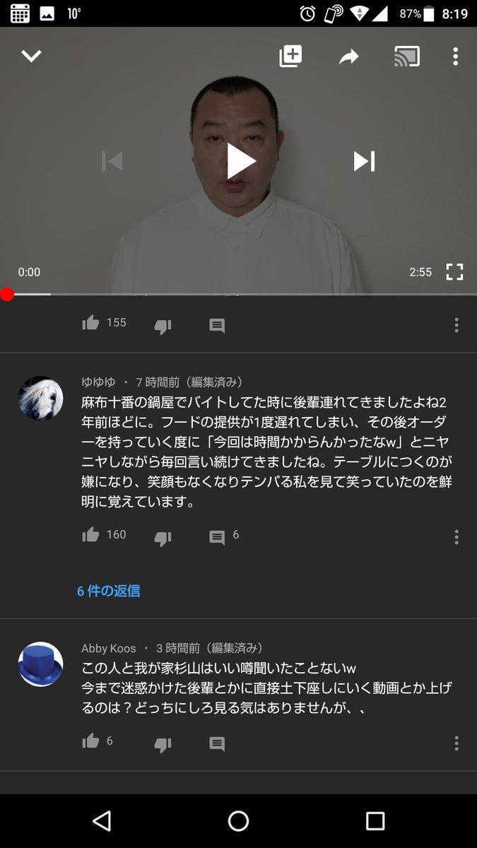 木下隆行 謝罪動画 コメント欄に関連した画像-04