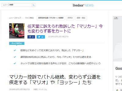 公道 マリオカート 任天堂 裁判 不正競争 著作権侵害に関連した画像-03