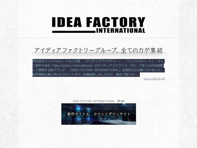 アイデアファクトリー ブランド カウントダウンサイトに関連した画像-02
