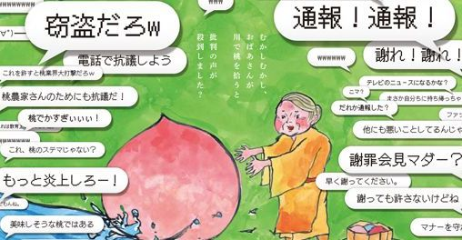 AC マナー広告 ネットモラル 炎上 批判 桃太郎に関連した画像-01