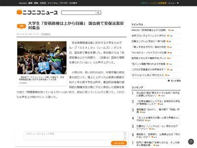 SEALDs 学生 上から目線に関連した画像-02