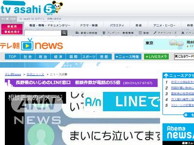 長野県 LINE いじめ 相談窓口 55倍に関連した画像-02