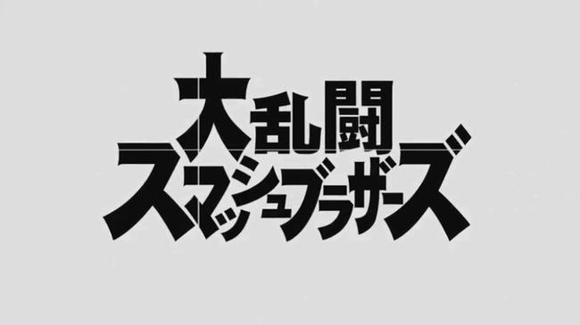 ニンテンドースイッチ 大乱闘スマッシュブラザーズ スマブラ 体験に関連した画像-01