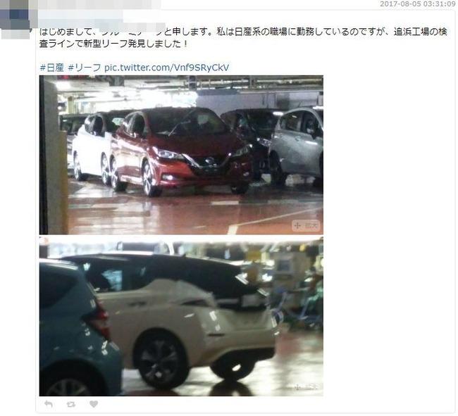 日産 新型リーフ 新型車 ツイッタラー コンプライアンス違反 に関連した画像-03