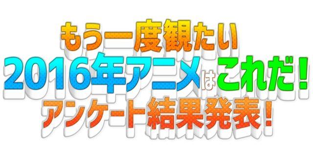 アニメ ランキング ユーリ リゼロに関連した画像-01