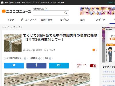 宝くじ 6億円 当選 中卒 無職 男性に関連した画像-02