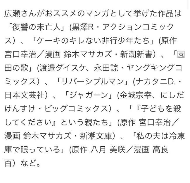 広瀬アリス ビジネスオタク エヴァ 監督 名前 にわか おすすめ 漫画に関連した画像-03