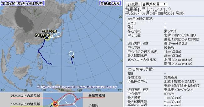 天気予報 台風に関連した画像-03