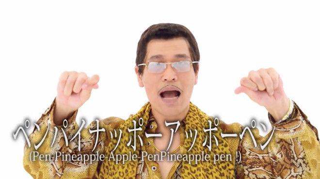 ピコ太郎 古坂大魔王 PPAP ビルボードに関連した画像-01