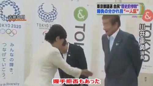 小池百合子 自民都連 議長 握手拒否 捏造 マスコミ TBS ひるおびに関連した画像-03