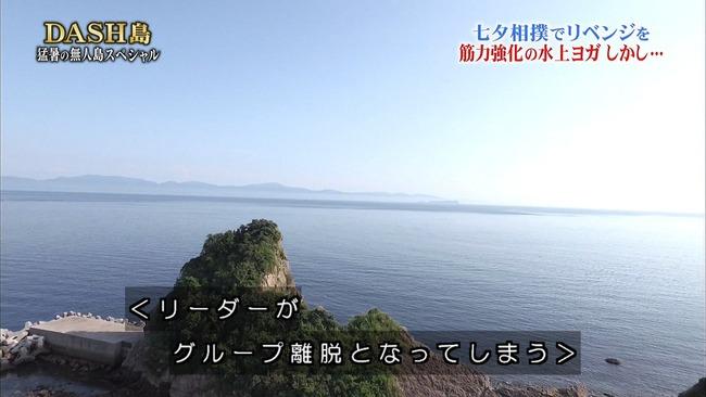 TOKIO 鉄腕DASH 自虐 山口達也に関連した画像-02