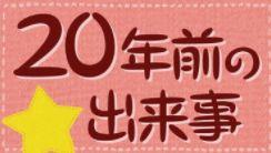 平成 成人式 20年前に関連した画像-01