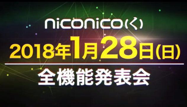 ニコニコ動画 クレッシェンド 新サービス ニコキャスに関連した画像-79