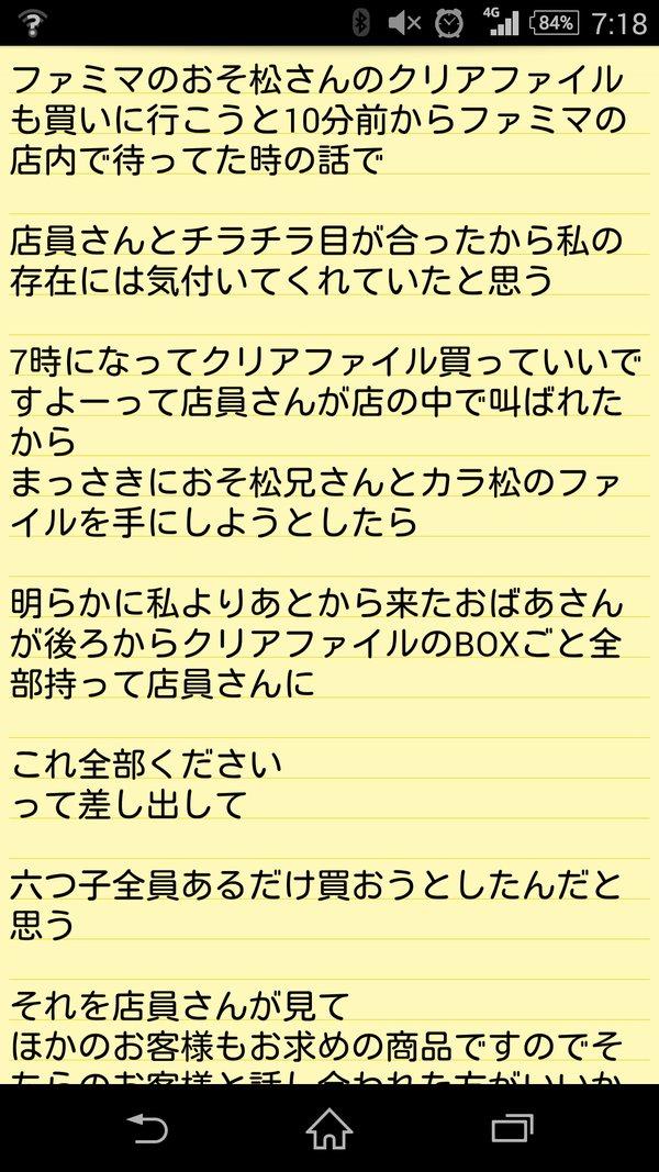ファミリーマート おそ松さん コラボ 腐女子に関連した画像-03