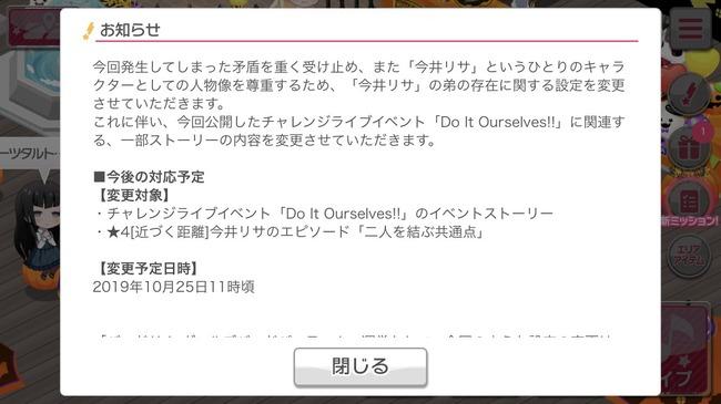 今井リサ 弟 設定 炎上 バンドリ ストーリー 矛盾 ガールズバンドパーティ!に関連した画像-06