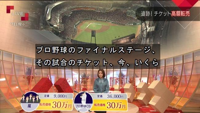 転売ヤー チケットキャンプ 転売屋 クロ現 クローズアップ現代+ NHKに関連した画像-04