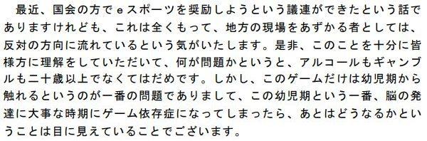 ゲームは1日1時間 香川県 条例 大山一郎 スマホ インターネット 老害に関連した画像-03