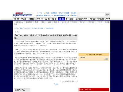 GTO 作者 藤沢とおる 印税 20億円 杉山彩乃 結婚 仮面ライダー龍騎に関連した画像-02