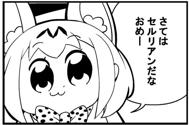 けものフレンズ NHK ニコニコ動画 セルリアンに関連した画像-03