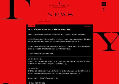 東京BABYLON2021衣装パクリに関連した画像-02