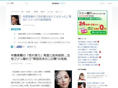 中島美嘉 結婚 報告 ライブ 批判 炎上に関連した画像-02